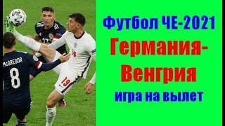 Футбол ЧЕ-2021. Германия-Венгрия. Кто останется?