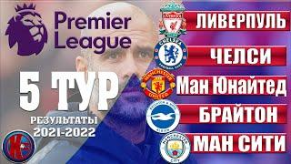 Английская Премьер Лига (АПЛ Сезон 21-2022) 5 Тур Роналду забивает в каждом матче после возвращения