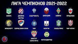 Футбол ЛИГА ЧЕМПИОНОВ СТАРТ СЕЗОНА 2021-2022 ПЕРВЫЕ МАТЧИ КВАЛИФИКАЦИИ КАКИЕ ШАНСЫ У КОМАНД СНГ?