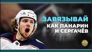 Как затягивают свои коньки Панарин и Сергачёв?