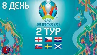 Футбол ЧЕМПИОНАТ ЕВРОПЫ ЕВРО 2020 ДЕНЬ 8 ТУР 2!  ПРОВАЛ АНГЛИИ И НАДЕЖДЫ ШОТЛАНДИИ НА ПЕЛЕЙ-ОФФ