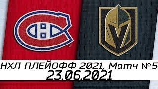 Обзор матча: Монреаль Канадиенс - Вегас Голден Найтс | 23.06.2021 | Матч №5 | Полуфинал Кубка Стэнли