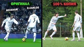 Насколько СЛОЖНО это ПОВТОРИТЬ? Лучший штрафной удар Бекхэма за Реал Мадрид
