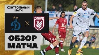 05.02.2021 Динамо - Рубин - 3:2. Обзор матча