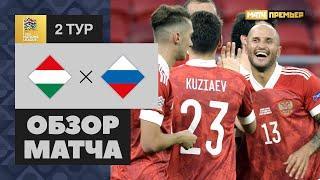 06.09.2020 Венгрия - Россия - 2:3. Обзор матча