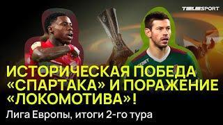 Лига Европы, футбол, расписание, результаты. Сенсационная победа Спартака, повержен Наполи