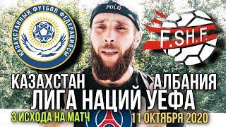☑0:0 / Казахстан - Албания прогноз на футбол Лиги Наций УЕФА 11 октября 2020 года