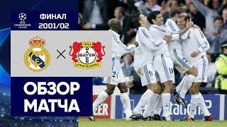 Реал - Байер. Обзор финала Лига чемпионов 2001/02