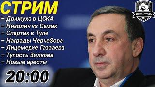 СТРИМ! Крах ЦСКА. Зенит – Локо. Спартак в Туле