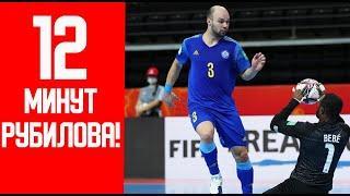 ПОЛНЫЙ ВИДЕО ОБЗОР: КАЗАХСТАН 2-2 ПОРТУГАЛИЯ (3-4 ПЕН.) | Чемпионат Мира по Футзалу 2021