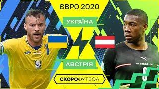 Україна – Австрія. ВИРІШАЛЬНИЙ матч. ЄВРО 2020. Скорофутбол
