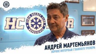 """Андрей Мартемьянов: """"Будем играть в хоккей, который принесет результат"""""""