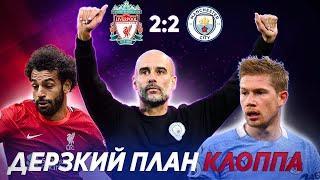 ОГНЕННЫЙ САЛАХ???? • Ливерпуль Манчестер Сити 2:2 обзор матча • АПЛ 2021