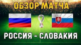Обзор Матча Россия - Словакия | ЧМ-2022 - Отборочный Матч | Чемпионат Мира 08.10.21