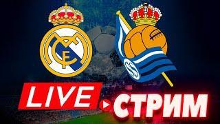 Реал Мадрид - Реал Сосьедад обзор матчей Эвертон - Саутгемптон Стрим по ставкам!