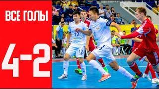РОССИЯ 4-2 УЗБЕКИСТАН (ВИДЕО ВСЕХ ГОЛОВ) | Футзал Чемпионат Мира 2021