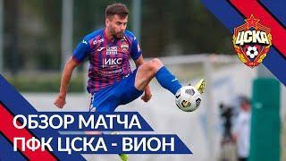 Обзор тренировочного матча. ПФК ЦСКА - ВиОн - 2-0
