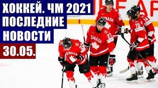 Хоккей ЧМ 2021. Ловушка для Канады, шанс для Латвии, вызов для Швеции. Последние новости ЧМ 30.05.