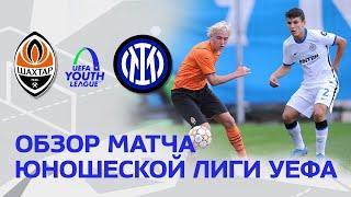U19. Шахтер – Интер – 0:1. Обзор матча Юношеской лиги УЕФА (28.09.2021)