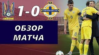 Украина Ирландия 1:0 | Обзор матча | Разбор матча | Лучшие моменты