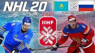 ЧЕМПИОНАТ МИРА ПО ХОККЕЮ В NHL20 | РОССИЯ vs КАЗАХСТАН