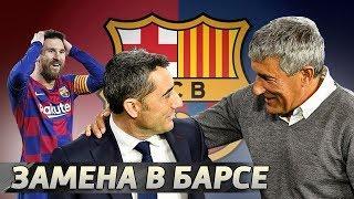 Кике СЕТЬЕН вместо ВАЛЬВЕРДЕ. Барселона меняет тренера!