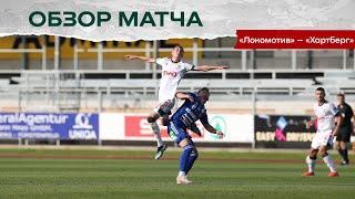 Обзор матча «Хартберг» 0:1 «Локомотив» // Комментарий Артура Чёрного