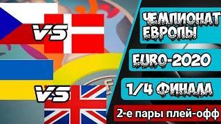 Чемпионат Европы по Футболу 2021.(EURO-2020).Обзор 1/4 Финала. Результаты матчей.