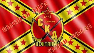 Высшая лига: СКА-Нефтяник-2 - Байкал-Энергия-2