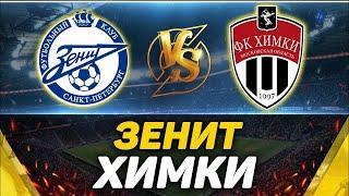 Матч Зенит - Химки - Футбол Россия - Премьер-Лига. 24-й тур прямая трансляция смотреть онлайн