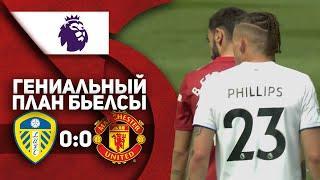 Лидс 0:0 Манчестер Юнайтед   ОБЗОР МАТЧА   Гениальный план Бьелсы