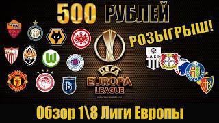 Лига Европы Обзор матчей 1/8 Плей-офф / Кто пройдет в 1/4 ЛЕ Разбор всех матчей / Прогноз на ЛЕ 2020