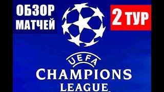 Футбол. Лига чемпионов УЕФА 2021-2022. Обзор матчей 2 тура. ПСЖ - Манчестер Сити, Реал - Шериф и др.