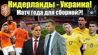 Нидерланды - Украина! Ключевой матч всего Евро2020?! Превью и прогноз матча!