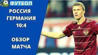 Что это было? Россия - Германия - 10:4. Голы и обзор матча