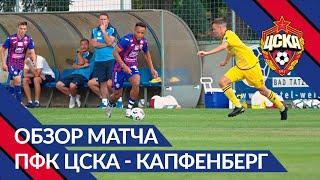 Обзор тренировочного матча. ПФК ЦСКА - Капфенберг - 1-0
