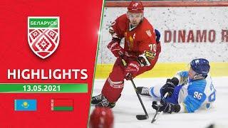 Казахстан – Беларусь – 2:0 (1:2 Б) | 13.05.2021