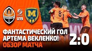 U19. Шахтер – Металлист 1925 – 2:0. Супергол Векленко! Обзор матча (12.08.2021)