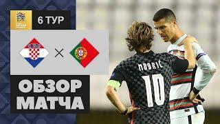 17.11.2020 Хорватия - Португалия - 2:3. Обзор матча