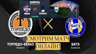 ФУТБОЛ ОНЛАЙН СПАЛ - ФИОРЕНТИНА 1-3, МИНСК - РУХ БРЕСТ 0-1, ТОРПЕДО - БАТЭ 3-2 Прогнозы на футбол