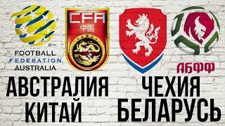 ✅✅Чехия - Беларусь / Австралия - Китай прогноз на футбольные матчи 2 сентября 2021 года