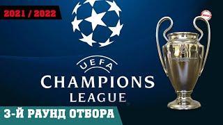 Лига Чемпионов (2021/2022). Результаты. Расписание.  1-е матчи 3 раунда квалификации.