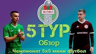 Мини-футбол. Обзор Матчей 5 тура ЧЕМПИОНАТ (мини футбол 5х5 ) Жодинской Любительской Футбольной Лиги