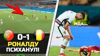 ЭТОТ НЕРЕАЛЬНЫЙ ГОЛ АЗАРА ВЗБЕСИЛ РОНАЛДУ / Бельгия 1-0 Португалия обзор / FutNews евро2020