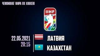 Матч ЧМ по хоккею Латвия-Казахстан| Match Latvia vs Kazakhstan 22.05.21.