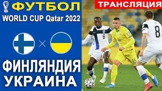 Футбол. Финляндия - Украина Трансляция матча. ЧМ 2022 - Европа, Группа D, 7-й тур.