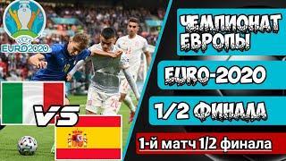 Чемпионат Европы по Футболу 2021.(EURO-2020).Обзор 1/2 Финала  ИТАЛИЯ-ИСПАНИЯ.