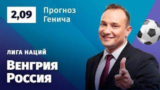 Венгрия – Россия. Прогноз Генича