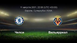 Челси Вильярреал прямая трансляция смотреть онлайн сегодня + прогноз на футбол матч сегодня обзор
