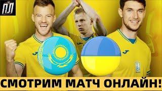 УКРАИНА ПРОБИВАЕТ ДНО! КАЗАХСТАН - УКРАИНА 2-2 ОБЗОР Прогнозы на футбол Отбор ЧМ 2022